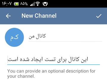 انتخاب نام و توضیحات کانال در تلگرام